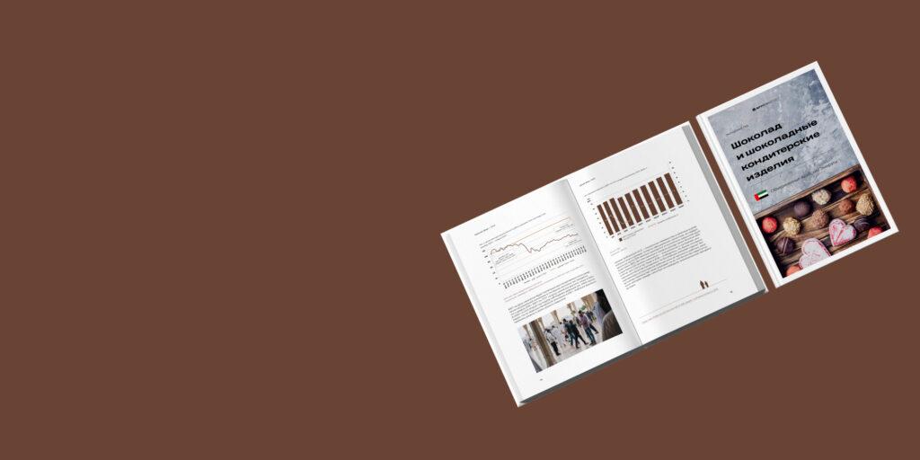 Экспортный гид: Шоколад и шоколадные кондитерские изделия (ОАЭ)