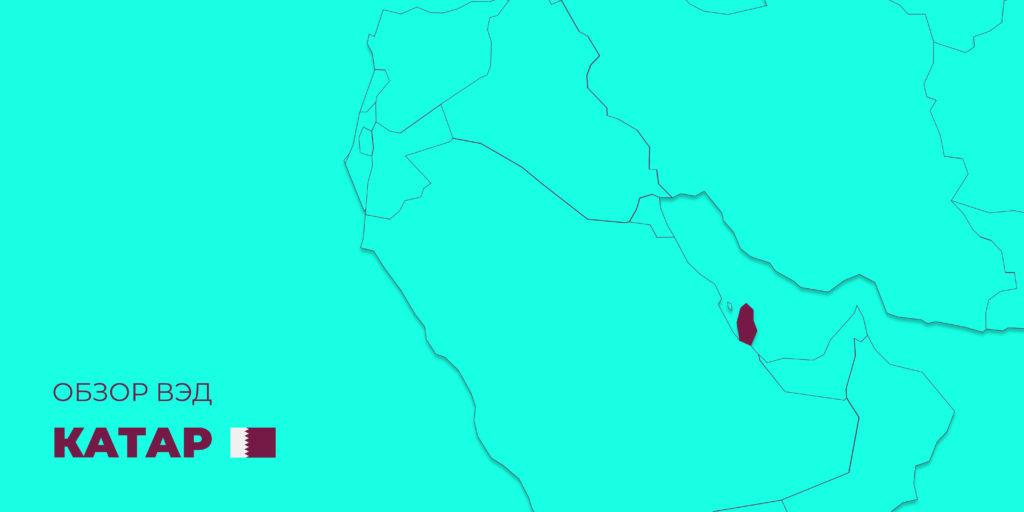 Обзор ВЭД: Катар