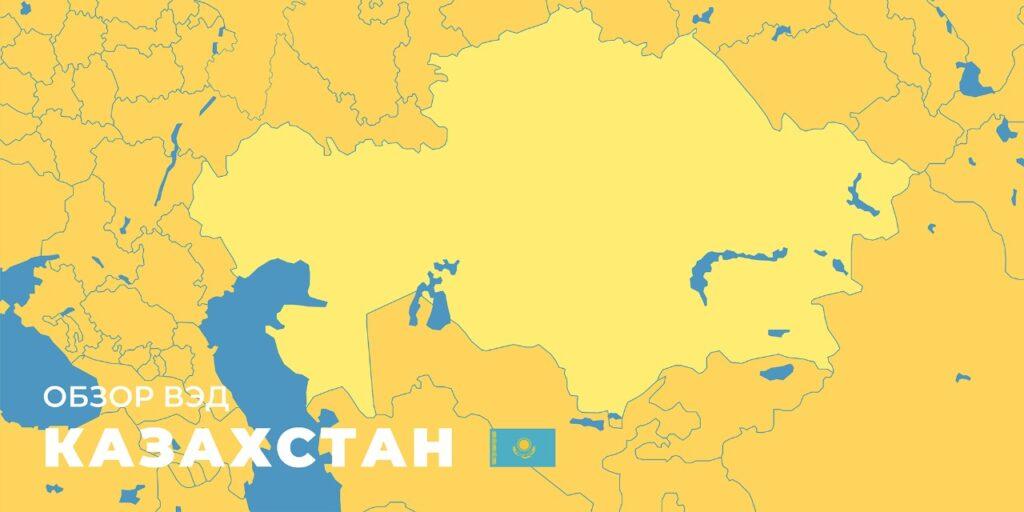 Обзор ВЭД: Казахстан