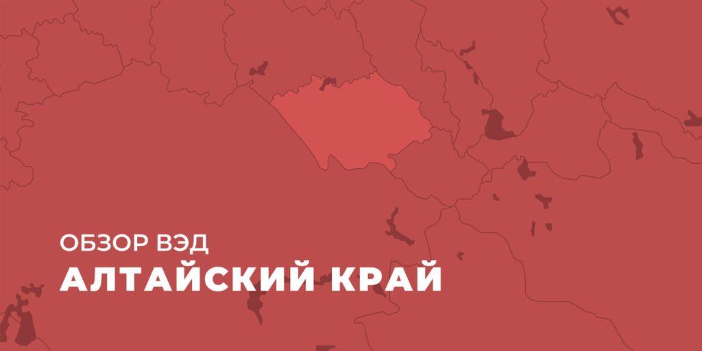 Экспортный профиль региона: Алтайский край